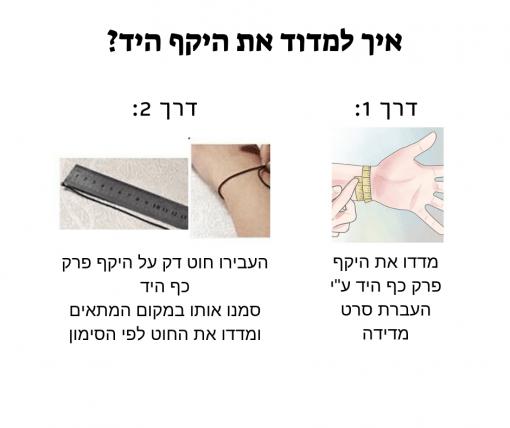 תמונה של איך לבדוק את מידת היד