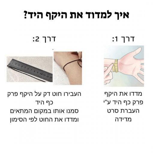 תמונה של צמידים לגבר מדידת היקף יד